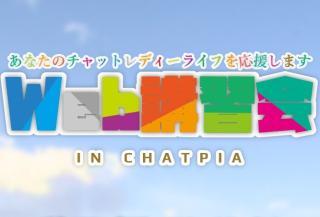 09/19Web講習会(chatpia)プロフィール写真
