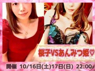 桜子×あんみつ姫 夜出演ランキング1位
